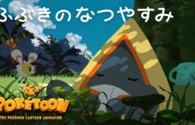 【公式】アニメ「ふぶきのなつやすみ」-ポケモン Kids TV【POKÉTOON】