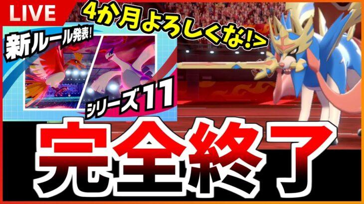 【ポケモン剣盾】来月からの新ルールでマジでポケモン界終了の件 ブチギレながらランクバトル!!【LIVE】