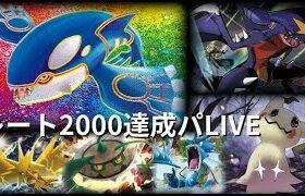 【ポケモン剣盾】シングルランクマLIVE~1年ぶりなのにレート2000ですまんwww~
