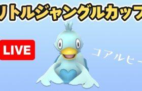 【生配信】今日からはリトルジャングル勢!レート上げ!   Live #384【リトルジャングルカップ】【GOバトルリーグ】