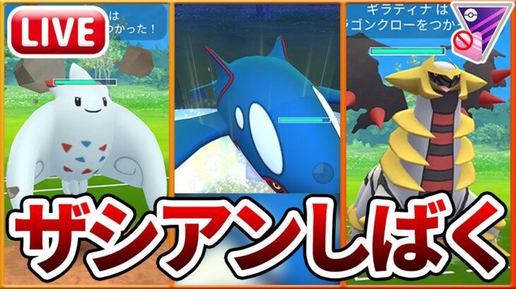 【MLクラシック】ザシアンに強めの3匹で行くぞ!【GOバトルリーグ】