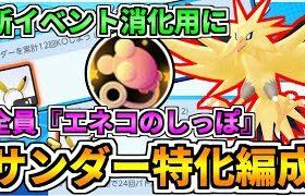 【ポケモンユナイト】全員『エネコのしっぽ』を持ってMOB狩りしやすいキャラを使うサンダー特化編成なら12回くらい楽に倒せると思ってました…【Pokémon UNITE】