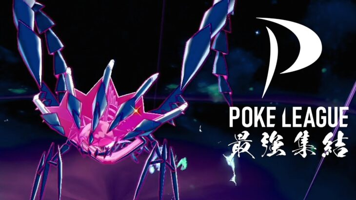 -歴代最強の四天王へ挑め。-//POKE LEAGUE 2021 OCT. //ポケリーグ【ポケモン剣盾】