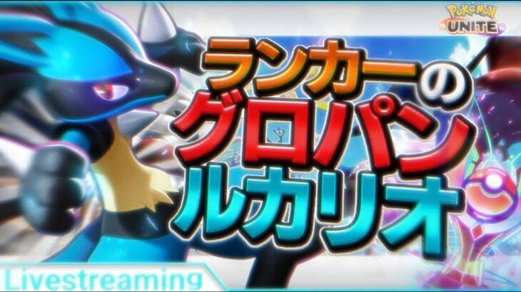 ランクやります、初心者/質問歓迎【ポケモンユナイト】【おぎん】【Pokemon Unite】【質問受け付け中】