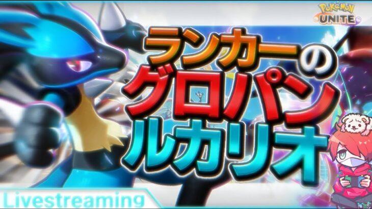 ルカリオランク!初心者/質問歓迎【ポケモンユナイト】【おぎん】【Pokemon Unite】【質問受け付け中】
