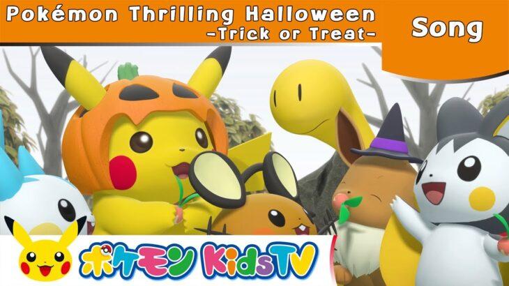 【ポケモン公式】Pokémon Thrilling Halloween ~Trick or Treat~-ポケモン Kids TV【英語のうた】