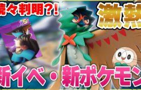 【ポケモンユナイト】激熱情報?!新ポケモンにジュナイパー?!新イベントにはハロウィンがくる?!?!【Pokémon UNITE】
