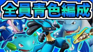 【ポケモンユナイト】チーム全員のポケモンを青色で統一すれば相手の顔色が真っ青になるくらいのゲーム展開になるんじゃないかな?【Pokémon UNITE】