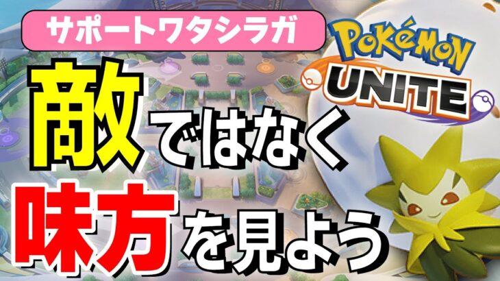 【ポケモンユナイト】サポートは「敵ではなく味方を見る」これをするだけで、あり得ないくらい上手くなるよ!【PokémonUNITE】
