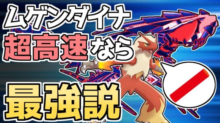 【ポケモン剣盾】火力S 速さSの最強ムゲンダイナならザシアンなんて敵じゃない!【ゆっくり実況】