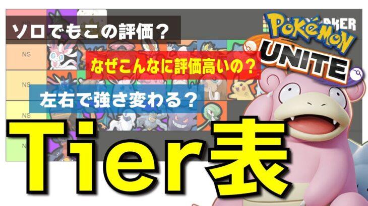 【最新ティアー表】先日公開したポケモンユナイトのTier表で多かった質問を返しながら更に細かく解説したり、そういうやつです【ポケモンユナイト】【PokémonUNITE】
