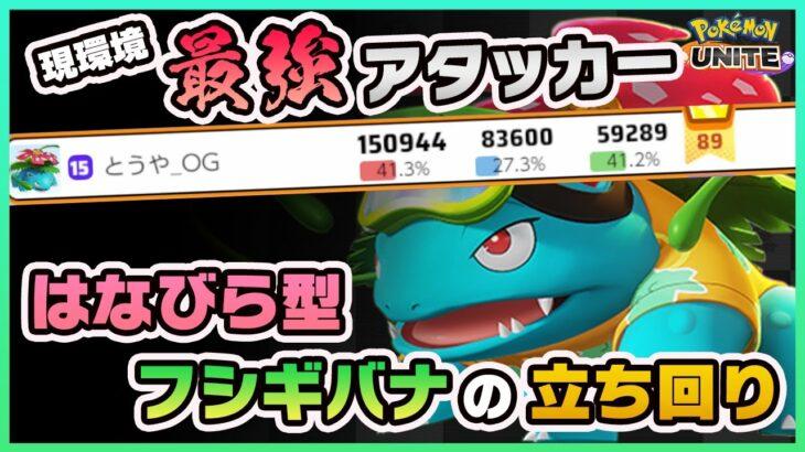 【ポケモンユナイト】Tier最上位アタッカー!はなびら型フシギバナの立ち回りを実況解説!《ポケモンUNITE》