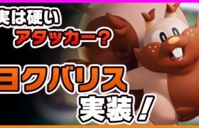 【ポケモンユナイト】こいつは殴れるディフェンス…!!ヨクバリスはこんなキャラ!《ポケモンUNITE》