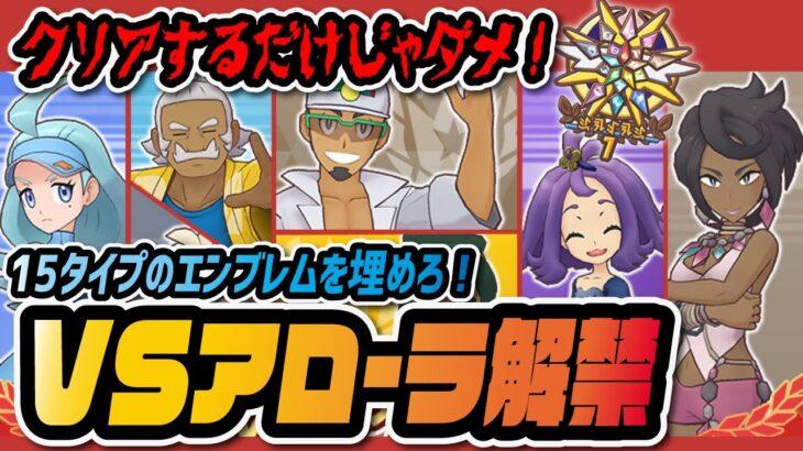 チャンピオンバトル「VSアローラ」完全攻略ガイド!15タイプでエンブレム完成を目指せ!!【ポケマス / ポケモンマスターズEX】