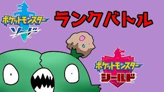 【ポケモン剣盾】ダストダス・リベンジ!!!【Vtuber】