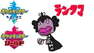 【ポケモン剣盾】ザ☆ランクバトル【Vtuber】