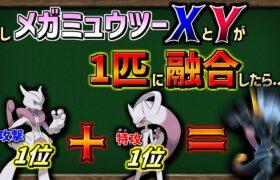 【ゆっくり解説】メガミュウツーX・Yが融合し、1匹の『最強ミュウツー』と化したらどうなるのか?【ポケモン剣盾】