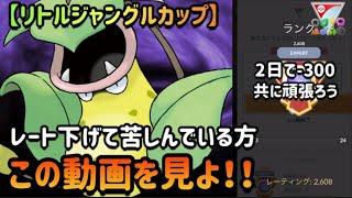 【ポケモンgo】〜バトルリーグ対戦動画〜必見‼️レート下げている方へこれ見て元気出してくれ!!(リトルジャングルカップ)