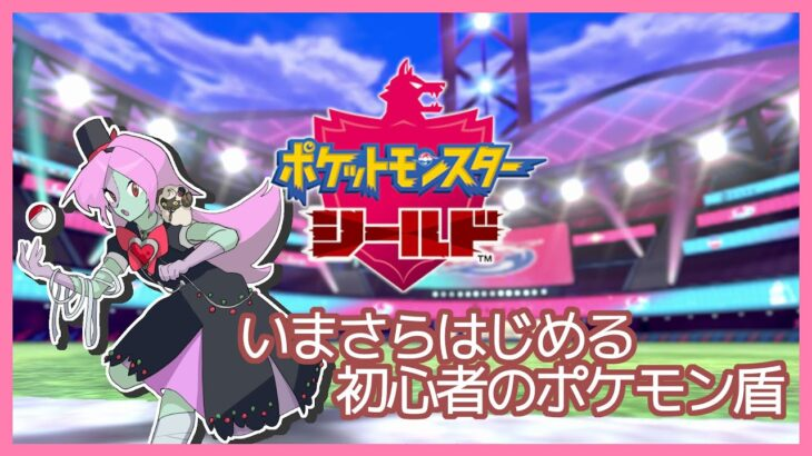 【ポケモン盾】今更ハジメルなかなか進まないポケモンの旅 part.5【屍ヨミ】