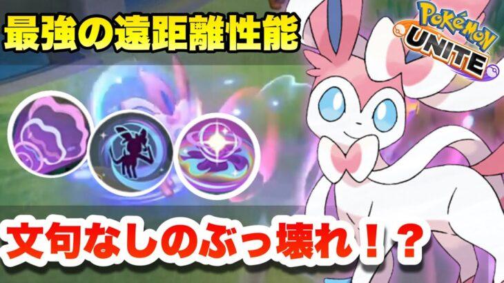 【ポケモンユナイト】ニンフィアが難しいけど強い!瞑想+ハイパーボイスがおすすめ。【解説】【tier】【pokemonunite】【sylveon】