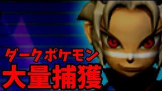 【ジャイアニズム】トレーナーのポケモンをマスターボール連射で強奪する生放送【最終回】