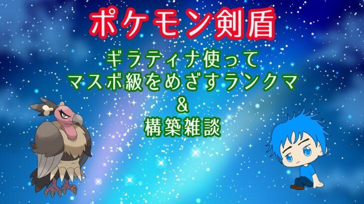 【タックン】ギラティナ使ってマスボ級目指すランクマ&構築雑談【ポケモン剣盾】
