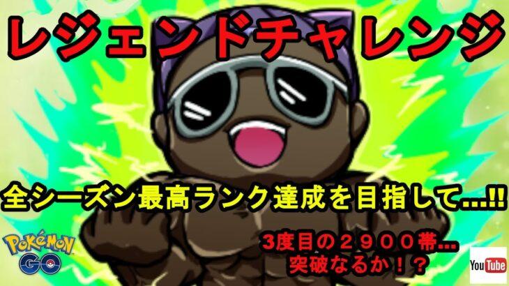 【マスクラ】シーズン9レジェンドチャレンジ 【ポケモンGO】