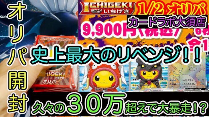 【ポケモンカード】カードラボのオリパを30万円分買って見た結果。1億年越しのリベンジで更なる境地へ…