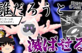 【ポケモン剣盾】誰が相手でも絶対滅ぼす!サニゴーン!【ゆっくり実況】