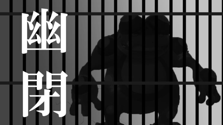 【ポケモン剣盾】ガラル幽閉デスマッチ