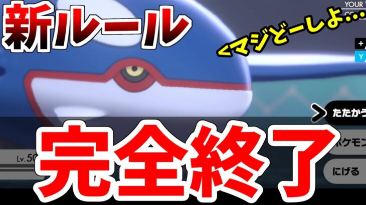 【ポケモン剣盾】ポケモンの新ルールが〇すぎてポケモン実況界完全終了のお知らせ マジでどーすんの…?