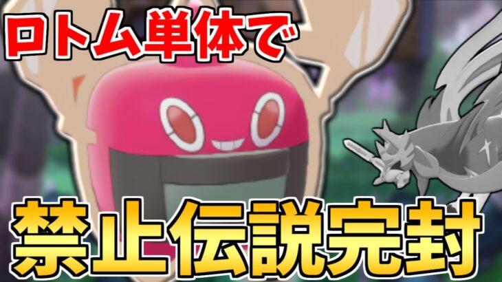 【環境メタ】強者のみが使える玄人ポケモン!!環境に一番刺さってる『ヒートロトム』がこれだ!!【ポケモン剣盾】