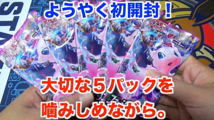 【ポケモンカード】嫁さんが買ってくれたフュージョンアーツ!5パックを全力で開封する!