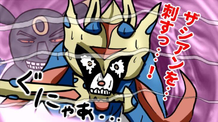 インチキ火力でザシアンをカモる最強のイカサマモンスター【ポケモン剣盾】