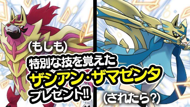 【配布記念】色違いザマゼンタが「特別な技」で最強ポケモンに!?