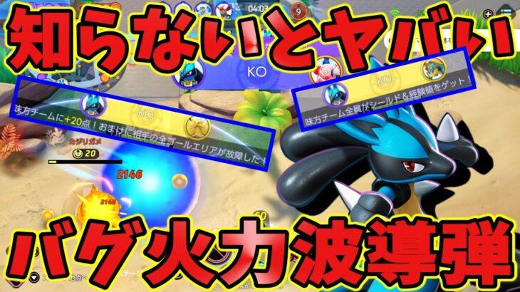 【ポケモンユナイト】バグリオ再び!!異次元火力で亀サンダー取り放題グロパンユナイトがヤバすぎるwww