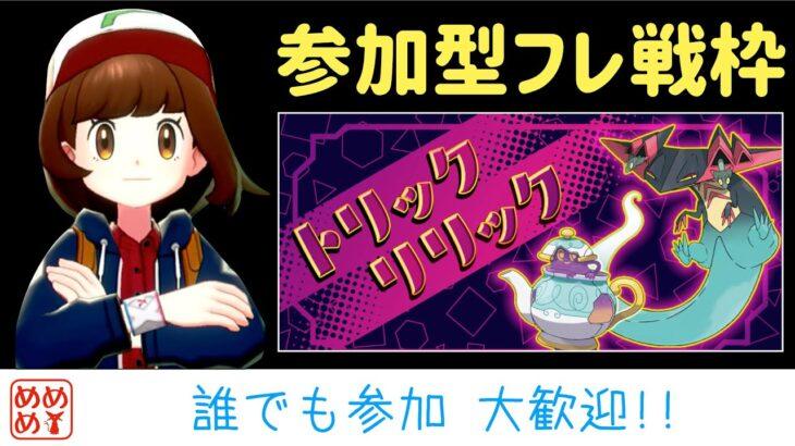 【参加型フレ戦枠】トリックリリック練習会!! 【ポケモン剣盾】