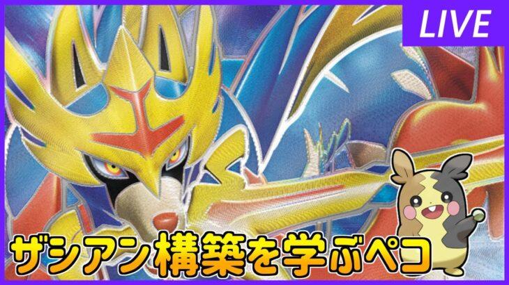 【ポケモン剣盾】ザシアン構築を学ぶペコ