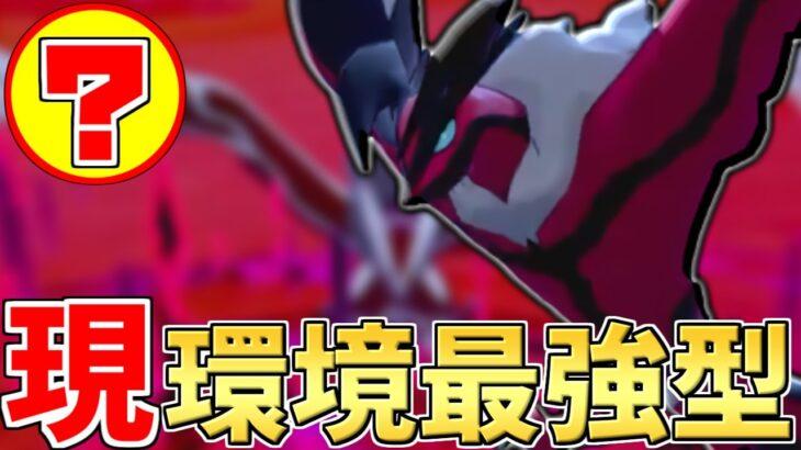 【要対策】今、最も強くて流行してる〇〇型『イベルタル』知ってる?【ポケモン剣盾】
