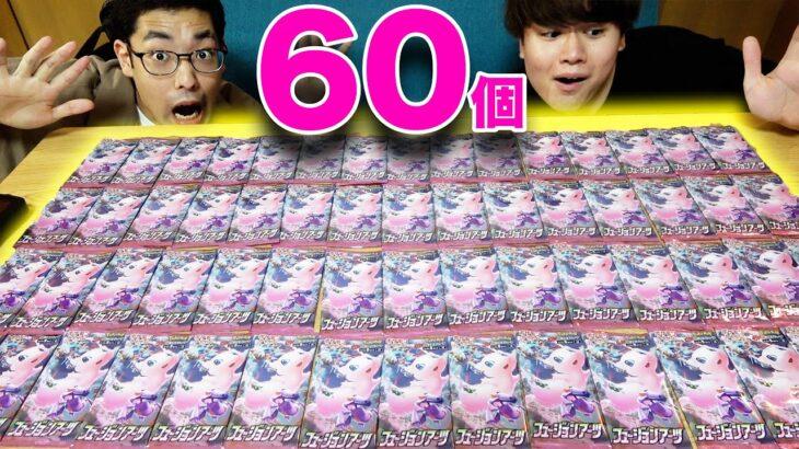 【メルカリの闇】転売されてるポケモンカードを買ってみたらヤバい!【フュージョンアーツ】