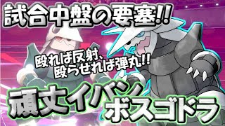 【ポケモン剣盾】芸達者な装甲要塞!!今こそボスゴドラの時代!!【ゆっくり実況】