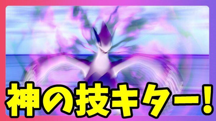 【ポケモンソードシールド】ルギア大活躍と思ったら!?元チャンピオンまさかの登場!?